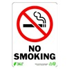 Zing 1085 Sign, No Smoking, 10x7, Plastic